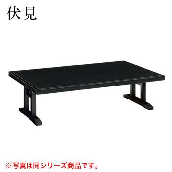 テーブル 伏見シリーズ ブラック サイズ:W1500mm×D750mm×H330mm 脚部:ZLB【代引き不可】