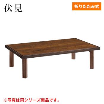 テーブル 伏見シリーズ ダークブラウン サイズ:W1200mm×D750mm×H330mm 脚部:ZOD【代引き不可】