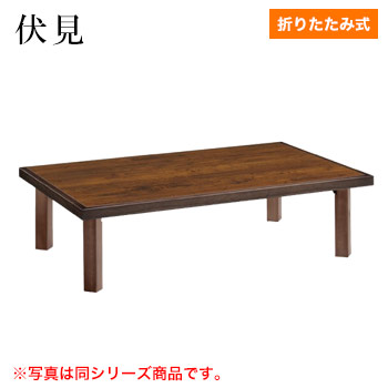 テーブル 伏見シリーズ ダークブラウン サイズ:W600mm×D750mm×H330mm 脚部:ZOD