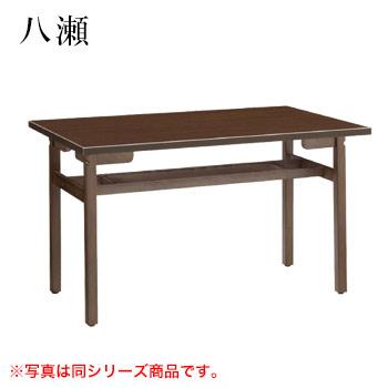 テーブル 八瀬シリーズ ダークブラウン サイズ:W1200mm×D750mm×H700mm 脚部:HMD棚付【代引き不可】