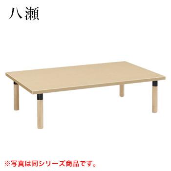 テーブル 八瀬シリーズ ナチュラルクリヤ サイズ:W1200mm×D750mm×H330mm 脚部:ZAN【代引き不可】