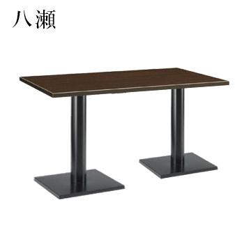 テーブル 八瀬シリーズ ダークブラウン サイズ:W1500mm×D750mm×H700mm 脚部:HR【代引き不可】