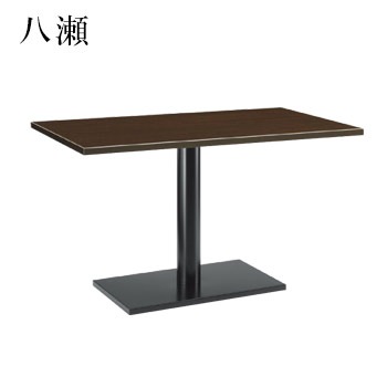 テーブル 八瀬シリーズ ダークブラウン サイズ:W1200mm×D750mm×H700mm 脚部:HR【代引き不可】