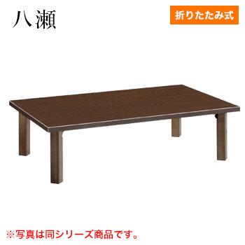 テーブル 八瀬シリーズ ダークブラウン サイズ:W1200mm×D750mm×H330mm 脚部:ZOD【代引き不可】