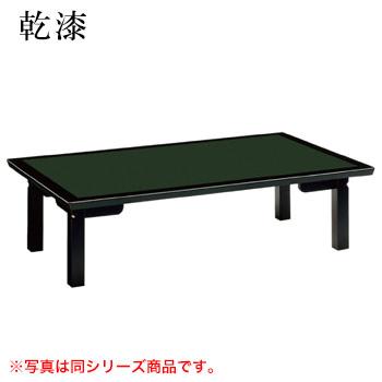 テーブル 乾漆シリーズ グリーン サイズ:W1200mm×D750mm×H330mm 脚部:ZMB【代引き不可】