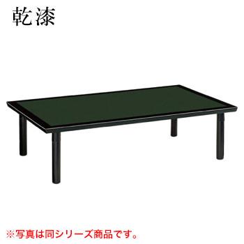 テーブル 乾漆シリーズ グリーン サイズ:W1200mm×D750mm×H330mm 脚部:ZAB【代引き不可】