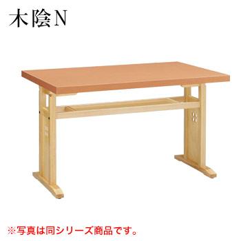 テーブル 木陰Nシリーズ ナチュラルクリヤ サイズ:W600mm×D750mm×H700mm 脚部:HKN棚付【代引き不可】