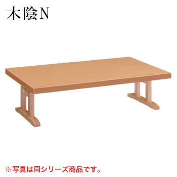 テーブル 木陰Nシリーズ ナチュラルクリヤ サイズ:W600mm×D750mm×H330mm 脚部:ZLN