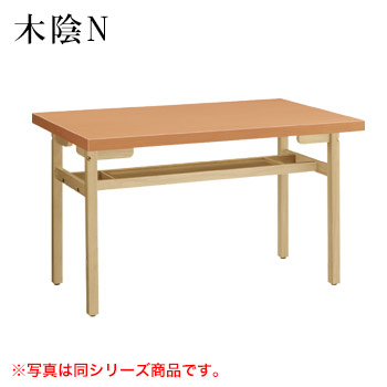 テーブル 木陰Nシリーズ ナチュラルクリヤ サイズ:W1200mm×D750mm×H700mm 脚部:HMN棚付【代引き不可】