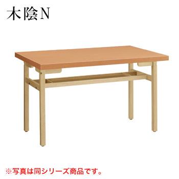 テーブル 木陰Nシリーズ ナチュラルクリヤ サイズ:W600mm×D750mm×H700mm 脚部:HMN棚付【代引き不可】
