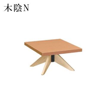 テーブル 木陰Nシリーズ ナチュラルクリヤ サイズ:W600mm×D750mm×H330mm 脚部:ZVX700N (1本脚)【代引き不可】