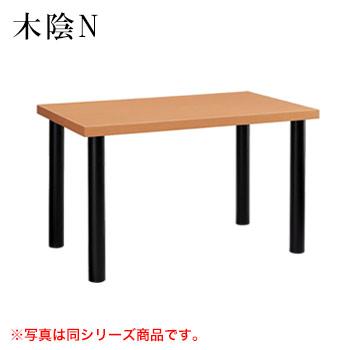テーブル 木陰Nシリーズ ナチュラルクリヤ サイズ:W600mm×D750mm×H700mm 脚部:HS【代引き不可】
