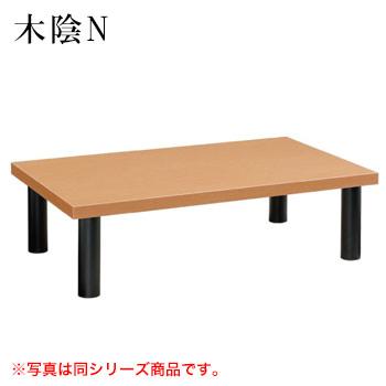 テーブル 木陰Nシリーズ ナチュラルクリヤ サイズ:W600mm×D750mm×H330mm 脚部:ZS