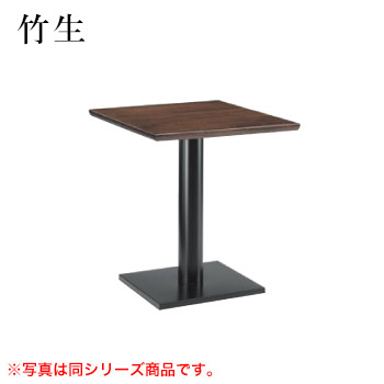 テーブル 竹生シリーズ ダークブラウン サイズ:W600mm×D750mm×H700mm 脚部:HR【代引き不可】