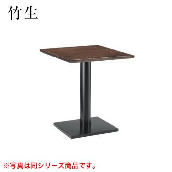 テーブル 竹生シリーズ ダークブラウン サイズ:W600mm×D600mm×H700mm 脚部:HR【代引き不可】