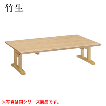 テーブル 竹生シリーズ ナチュラルクリヤ サイズ:W1060mm×D600mm×H330mm 脚部:ZLN【代引き不可】