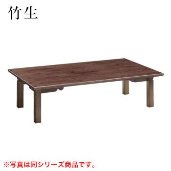 テーブル 竹生シリーズ ダークブラウン サイズ:W1800mm×D750mm×H330mm 脚部:ZMD【代引き不可】