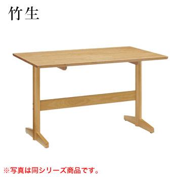 テーブル 竹生シリーズ ナチュラルクリヤ サイズ:W1200mm×D750mm×H700mm 脚部:HTN【代引き不可】