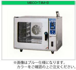 マルゼン 貯水タンク式コンベクションオーブン MBCO-T4M(L)-B(Y)【代引き不可】【業務用 オーブン】【熱風オーブン】【温風オーブン】