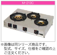 マルゼンガス式ガステーブルコンロ《親子》M-223C