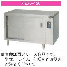 マルゼン 電気式 電気ディッシュウォーマーテーブル MEWD-186【代引き不可】【お皿 保温】【業務用 ウォーマー】