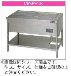 マルゼン 電気式 電気ウォーマーテーブル MEWP-156【代引き不可】【フードウォーマー】【料理保温器】【バイキング用品】【ビュッフェ用品】【スープウォーマー】