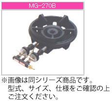 マルゼン ガス式 ファイヤースクリーンバーナー MG-260B【業務用ガスコンロ】【業務用ガスバーナー】