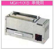 マルゼン ガス式 下火式焼物器《炭焼き》 MGK-101B【魚焼機】【業務用焼き物機】【グリラー】