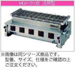 マルゼン ガス式 下火式焼物器《炭焼き》 MGKS-308【代引き不可】【魚焼機】【業務用焼き物機】【グリラー】