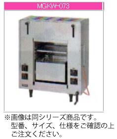 マルゼン ガス式 両面式焼物器《スピードグリラー》 MGKW-074【代引き不可】【魚焼機】【業務用焼き物機】【グリラー】