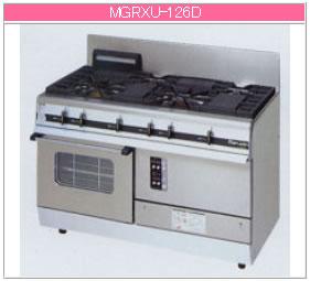 マルゼン ガス式 パワークックガスレンジ(内部炎口バーナー搭載) MGRXU-126D【代引き不可】【ガスレンジ 業務用】【ガスコンロ】【オーブン付き】
