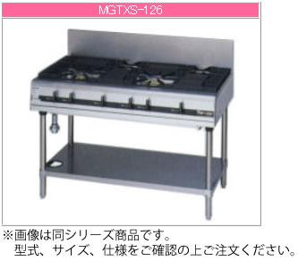 マルゼン ガス式 パワークックガステーブル(スーパーバーナー搭載) MGTXS-127【代引き不可】【業務用 ガスコンロ】【テーブルコンロ】【熱炉】