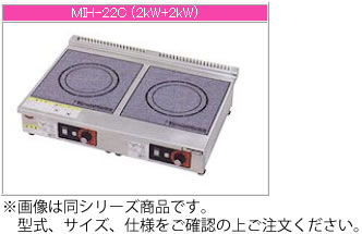 マルゼン IH式 電磁調理器《IHクリーンコンロ》 MIH-K32HC【代引き不可】【業務用 電磁調理器】【IHコンロ】【IH調理機】【業務用】