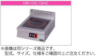 マルゼン IH式 電磁調理器《IHクリーンコンロ》 MIH-K555C【代引き不可】【業務用 電磁調理器】【IHコンロ】【IH調理機】【業務用】