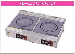 マルゼン IH式 電磁調理器《IHクリーンコンロ》 MIH-22C【代引き不可】【業務用 電磁調理器】【IHコンロ】【IH調理機】【業務用】