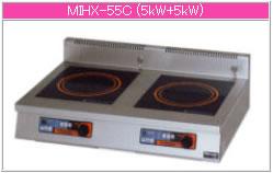 マルゼン IH式 電磁調理器《IHクリーンコンロ》 MIHX-55C【代引き不可】【業務用 電磁調理器】【IH卓上コンロ】【IHクリーン調理機】【業務用】