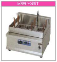 マルゼン 電気式 卓上型ラーメン釜 MREK-065T【代引き不可】【業務用 ゆで麺器】【らーめん】【電気茹めん機】【卓上型】