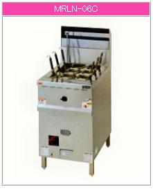 マルゼン ガス式 涼厨角槽型ゆで麺機 MRLN-06C【代引き不可】【業務用 ゆで麺器】【茹で釜】【ガス茹めん機】【角槽型】【涼しい厨房】