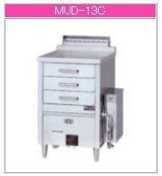 マルゼン ガス式 ガス蒸し器 MUD-13C【代引き不可】【業務用】【ガス蒸し機】【ドロワータイプ】【引出し(1槽式3個)】【自動給水システム】【スチーマー】