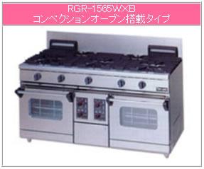 マルゼン ガス式 NEWパワークックガスレンジ RGR-1565WXB【代引き不可】【業務用ガスコンロ】【業務用ガスレンジ】【5口】【コンベクションオーブン】