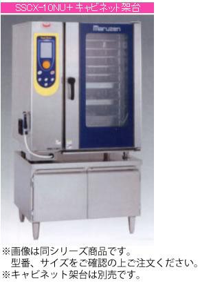 マルゼン 電気式 スチームコンベクションオーブン《スーパースチーム》 SSCX-10(R)(K)NU【代引き不可】【スチコン】【真空調理機】【業務用スチコン】【蒸し器】【焼き物機】