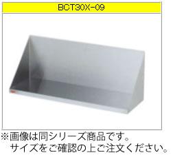 マルゼン 調味料棚(304ブリームシリーズ) BCT35X-09【収納棚】【業務用棚】【ステンレス棚】【食器棚】【厨房用棚】【吊り棚】