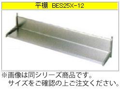 マルゼン 平棚(304ブリームシリーズ) BES25X-15【収納棚】【業務用棚】【ステンレス棚】【食器棚】【厨房用棚】【吊り棚】