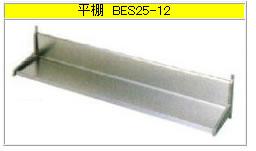 マルゼン 平棚(430ブリームシリーズ) BES25-12【収納棚】【業務用棚】【ステンレス棚】【食器棚】【厨房用棚】【吊り棚】