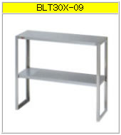 マルゼン 下膳棚(304ブリームシリーズ) BLT30X-09【代引き不可】【置き棚】【収納棚】【ステンレス棚】【食器棚】【厨房用棚】【多段棚】【上棚】【ステンレス台】