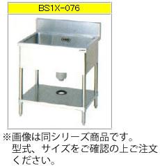 マルゼン 一槽シンク(304ブリームシリーズ) BS1X-044【代引き不可】【流し】【業務用シンク】【ステンレスシンク】【流し台】【厨房用シンク】