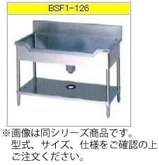 マルゼン 舟型シンク(430ブリームシリーズ) BSF1-156T【代引き不可】【流し】【業務用シンク】【ステンレスシンク】【魚シンク】【流し台】【厨房用シンク】