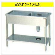 マルゼン 一槽水切付シンク(304ブリームシリーズ) BSM1X-104LN【代引き不可】【流し】【業務用シンク】【ステンレスシンク】【流し台】【厨房用シンク】