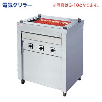 スタンド型 電気グリラー 万能タイプ G-10【代引き不可】