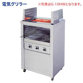 スタンド型 電気グリラー(両面焼) 上下3段焼棚付 G-10HW【代引き不可】